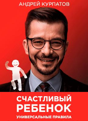 Счастливый ребенок. Андрей Курпатов