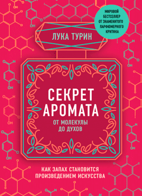 Секрет аромата. Лука Турин