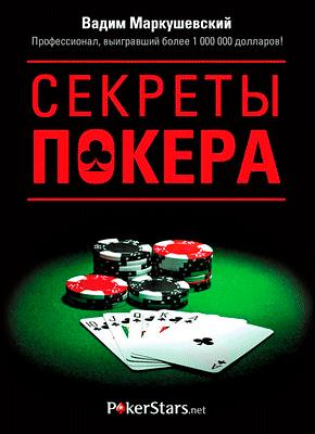 Секреты покера. Вадим Маркушевский