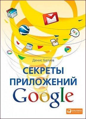 Секреты приложений Google. Денис Балуев