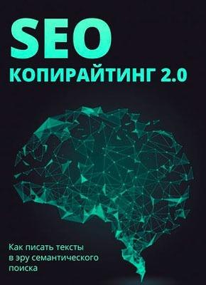SEO-копирайтинг 2.0. А. П. Бодрова, А. С. Ушакова, Д. М. Рублева