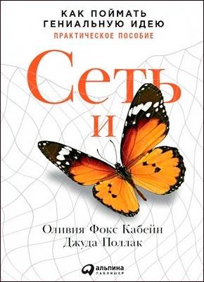 Сеть и бабочка: Как поймать гениальную идею. Оливия Фокс Кабейн, Джуда Поллак