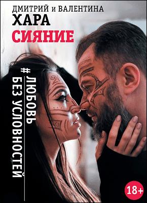 Сияние. #Любовь без условностей. Дмитрий Хара, Валентина Хара
