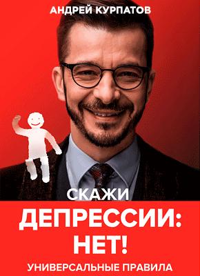 Скажи депрессии «НЕТ!». Андрей Курпатов