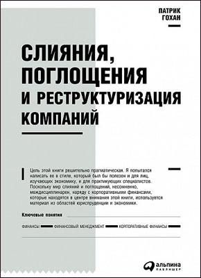 Слияния, поглощения и реструктуризация компаний. Патрик Гохан