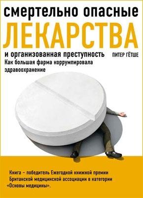 Смертельно опасные лекарства и организованная преступность. Питер Гётше