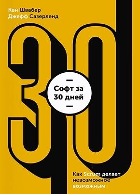 Софт за 30 дней. Кен Швабер, Джефф Сазерленд