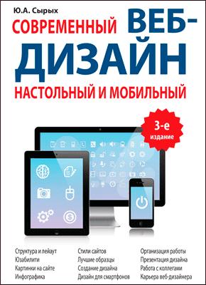 Современный веб-дизайн. Настольный и мобильный. Юлия Сырых