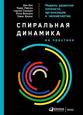 Спиральная динамика на практике. Дон Бек, Тедди Ларсен, Сергей Солонин, Рика Вильёэн