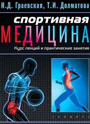 Спортивная медицина. Т. И. Долматова, Н. Д. Граевская