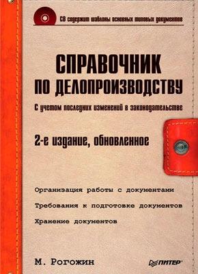 Справочник по делопроизводству. 2-е издание. Михаил Рогожин
