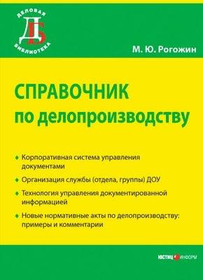 Справочник по делопроизводству. Михаил Юрьевич Рогожин