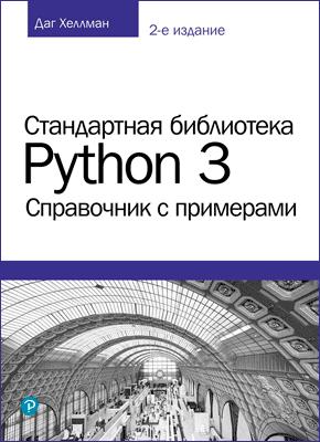 Стандартная библиотека Python 3. Даг Хеллман