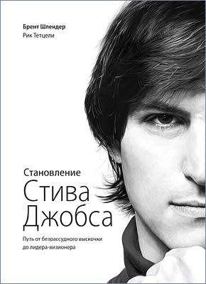 Становление Стива Джобса. Брент Шлендер, Рик Тетцели