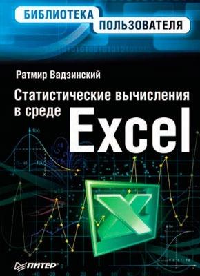 Статистические вычисления в среде Excel. Ратмир Николаевич Вадзинский