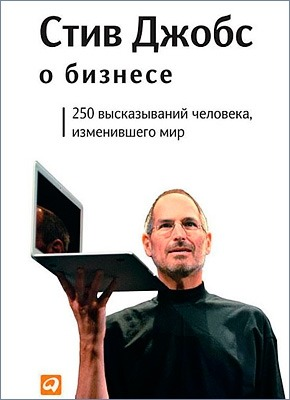 Стив Джобс о бизнесе. Алан Томас