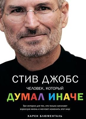 Стив Джобс. Человек, который думал иначе. Карен Блюменталь