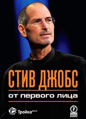 Стив Джобс от первого лица. Джордж Бим