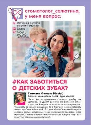 Стоматолог Селютина, у меня вопрос. Юлия Селютина