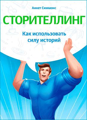 Сторителлинг. Аннет Симмонс