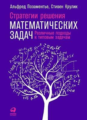 Решение математической задачи бесплатно онлайн решение задач с кейсами