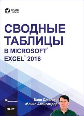 Сводные таблицы в Microsoft Excel 2016. Майкл Александер, Билл Джелен