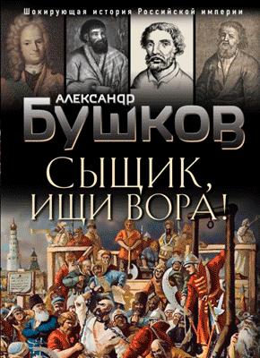 Сыщик, ищи вора! Александр Бушков