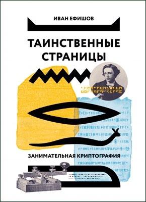 Таинственные страницы. Занимательная криптография. Иван Ефишов