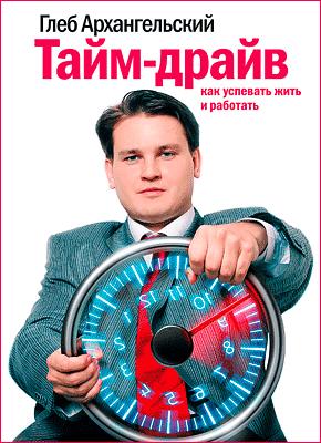 Тайм-драйв. Глеб Архангельский