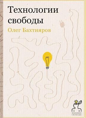 Технологии свободы. Олег Бахтияров