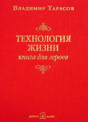 Технология жизни. Книга для героев. Владимир Тарасов