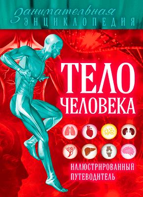Тело человека. Оксана Мазур, Дмитрий Лукашанец