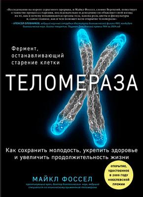 Теломераза. Майкл Фоссел