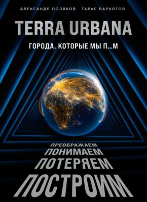Terra Urbana. Александр Поляков, Тарас Вархотов
