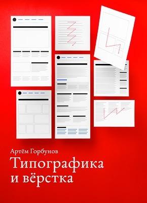 Типографика и вёрстка. Артём Горбунов