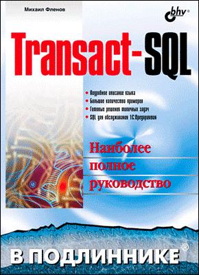 Transact-SQL. Михаил Фленов
