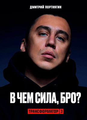 Трансформатор 3. Дмитрий Портнягин