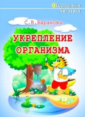 Укрепление организма. Светлана Васильевна Баранова