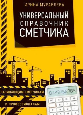Универсальный справочник сметчика. Ирина Муравлева