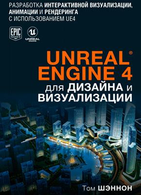 Unreal Engine 4 для дизайна и визуализации. Том Шэннон