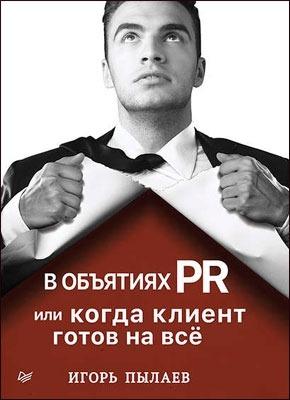 В объятиях PR, или Когда клиент готов на всё. Игорь Пылаев