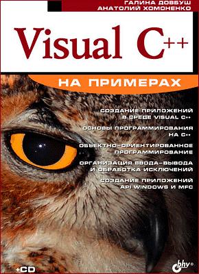Visual C++ на примерах. Анатолий Хомоненко, Галина Довбуш