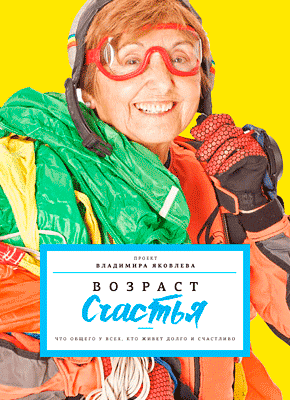 Возраст счастья. Владимир Яковлев