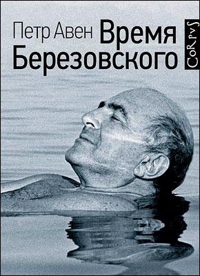 Время Березовского. Петр Авен