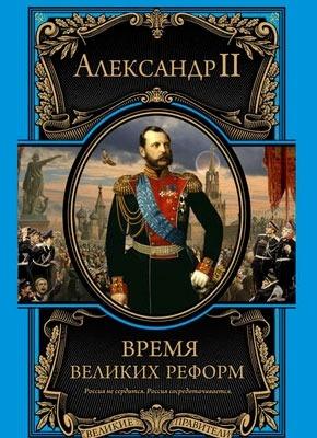 Время великих реформ. Александр II