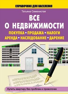 Все о недвижимости. Покупка, продажа, налоги, аренда, наследование, дарение. Татьяна Семенистая
