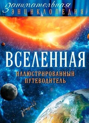 Вселенная. Иллюстрированный путеводитель. Олег Файг