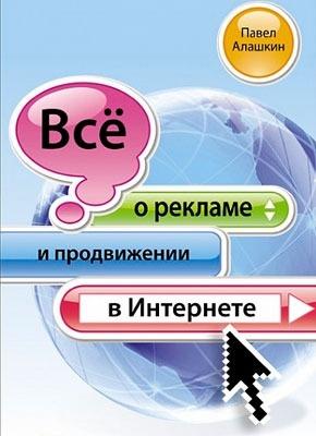 Всё о рекламе и продвижении в Интернете. Павел Алашкин