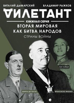 Вторая мировая как битва народов. Виталий Дымарский, Владимир Рыжков