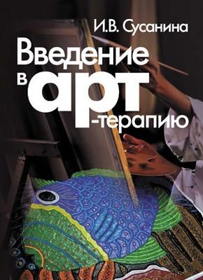 Введение в арт-терапию. Ирина Сусанина